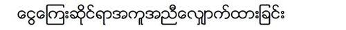 burmese schedule 5.JPG